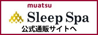 SleepSpa公式通販サイトへ