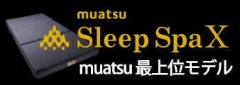 SleepSpaX muatsu最上位モデル