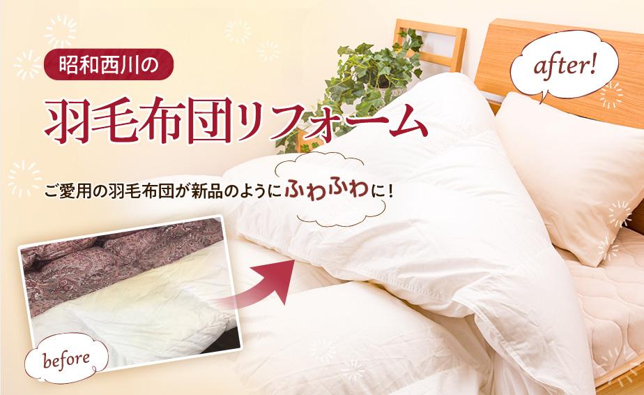 昭和西川の羽毛布団リフォーム