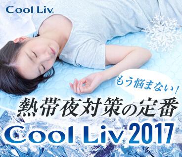CoolLiv2017