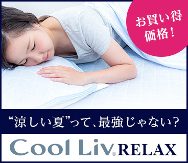 CoolLivRELAX