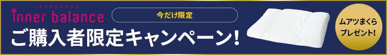 インナーバランスご購入者限定キャンペーン!