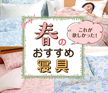 春のおすすめ寝具