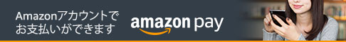 Amazonアカウントでお支払いができます。amazon pay