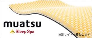 muatsu Sleep Spa