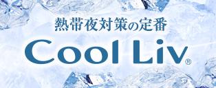 Cool Liv