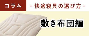快適寝具の選び方 敷き布団編