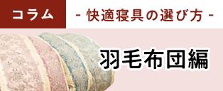 快適寝具の選び方 羽毛布団編