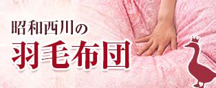 昭和西川の羽毛布団