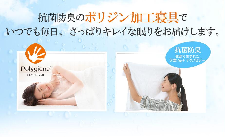 抗菌防臭のポリジン加工寝具でいつでも毎日、さっぱりキレイな眠りをお届けします。