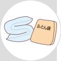 布団引き取りサービス