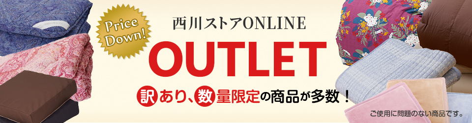 西川ストアONLINE限定 OUTLET