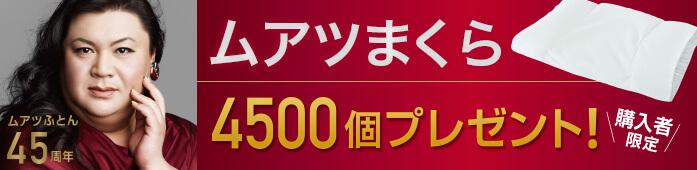 ムアツまくら4500個プレゼント