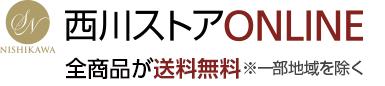 全品送料無料の寝具・布団通販 | 西川ストアONLINE