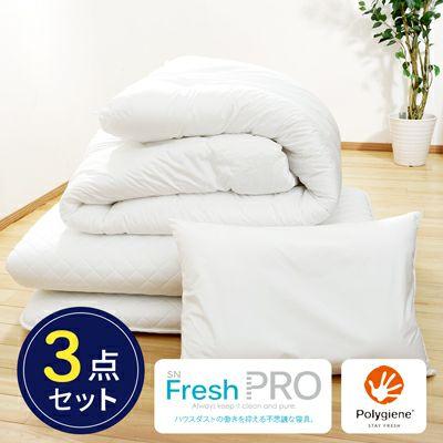 [SNフレッシュプロ]掛け布団・ノンキルト敷き布団・枕セット