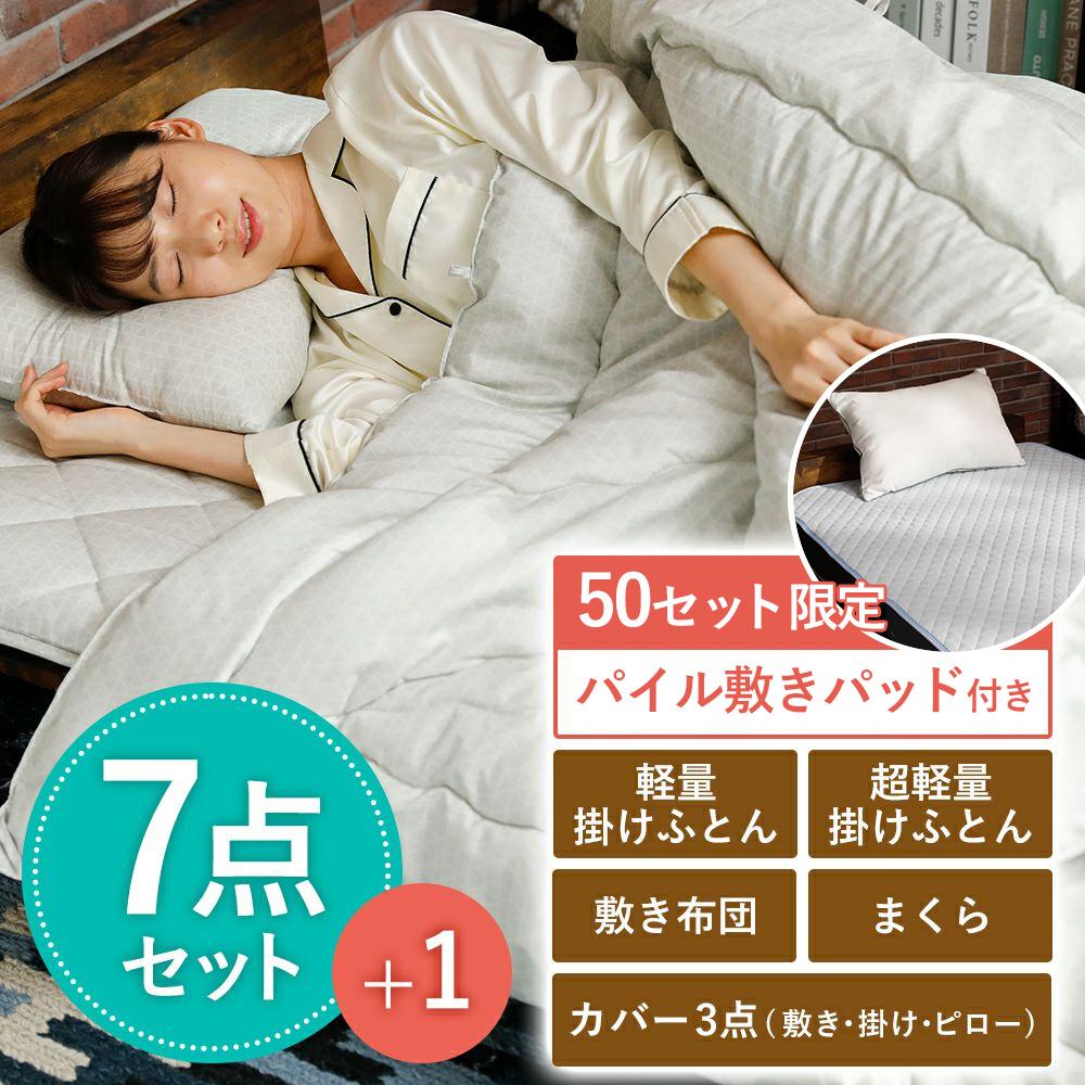 【50セット限定】冷感敷きパッド付き!洗える 寝具7点(軽量掛けふとん・超軽量掛けふとん・敷きふとん・まくら・カバー3点)セット