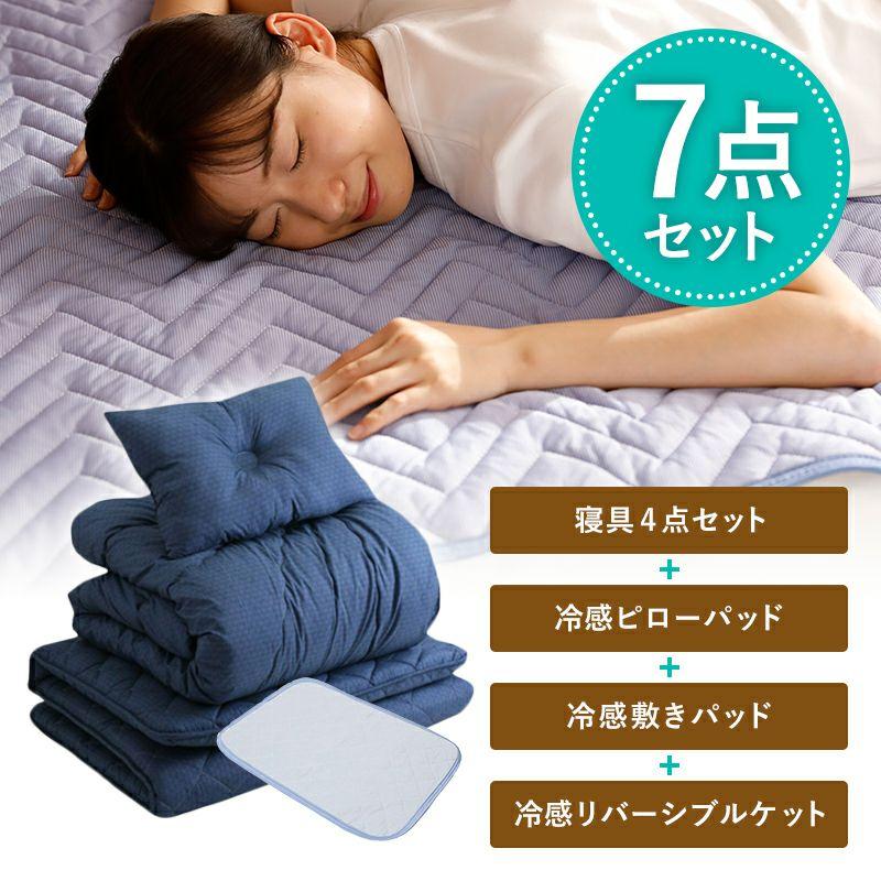 【数量限定】洗えるオシャレ冷感寝具超豪華7点セット