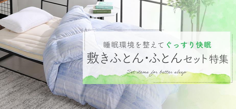 睡眠環境を整えて、ぐっすり快眠!敷き布団・布団セット特集