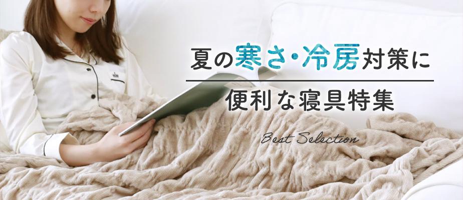 夏の寒さ・冷房対策に便利な寝具特集