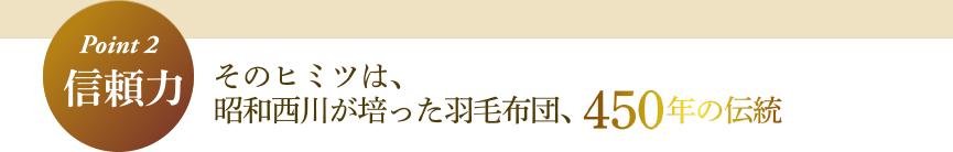 Point 2「信頼力」そのヒミツは、昭和西川が培った羽毛布団、450年の伝統