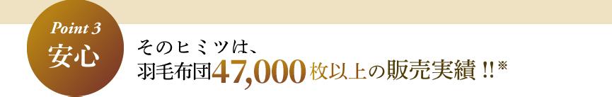Point 3「安心」そのヒミツは、羽毛布団23,000枚以上の販売実績!