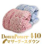 down power 440 マザーグースダウン