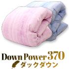 down power 370 ダックダウン