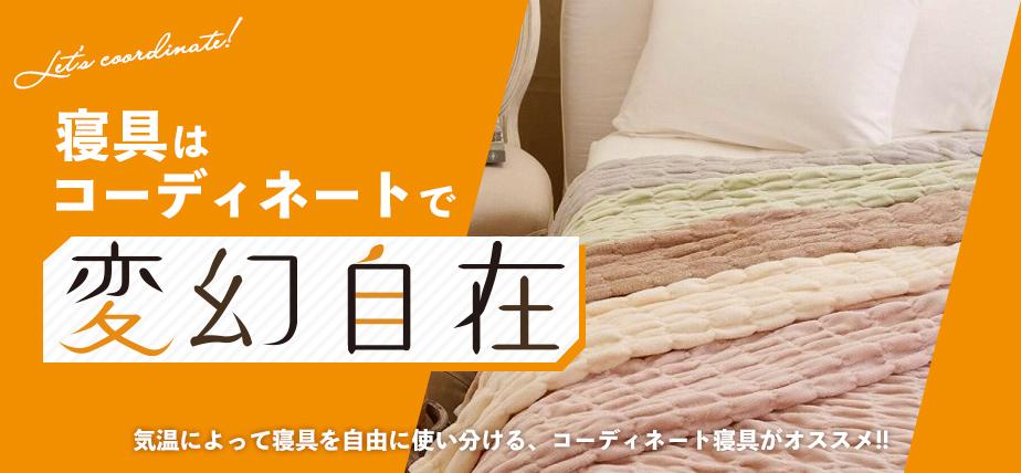 寝具はコーディネートで変幻自在!気温によって寝具を自由に使い分ける、コーディネート寝具がオススメ!!