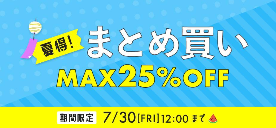 夏得!まとめ買い MAX25%OFF 7/30(金)12時まで
