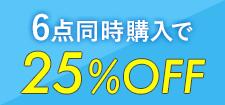 6点まとめて25%OFF