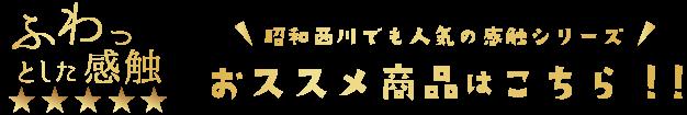 昭和西川でも人気の感触シリーズ!オススメ商品はコチラ!!