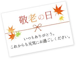 ギフトカードのイメージ
