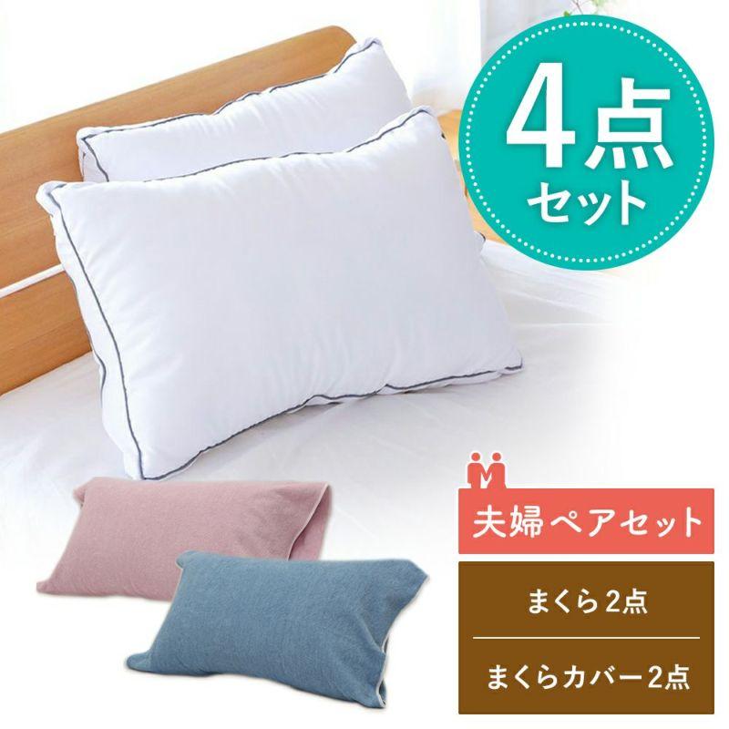 【2個セット特価】ホテルモードピロー&今治タオルまくらカバー(ピローカバー)セット