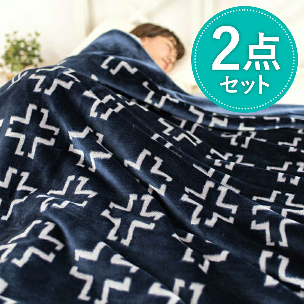 【2個セット特価】衿付き2枚合わせマイヤー毛布