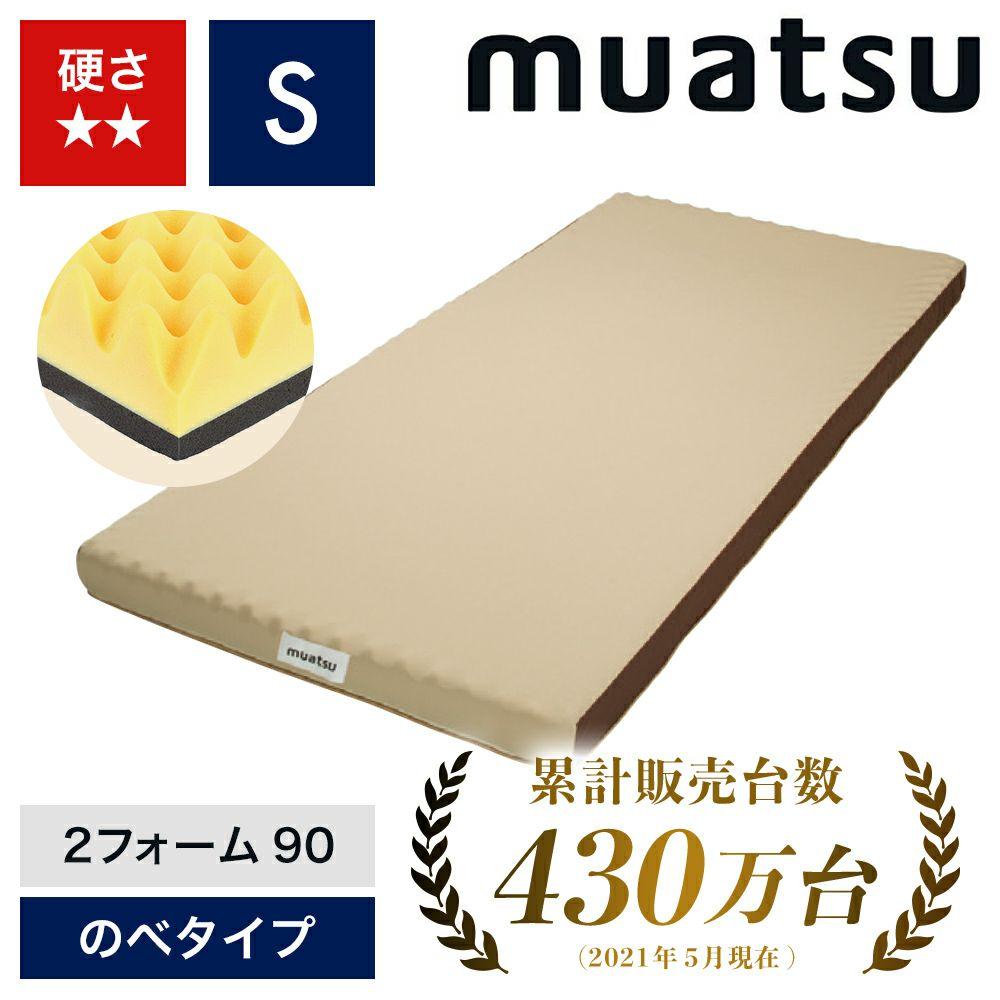 点で支えるムアツふとん[muatsu] 2フォーム90 シングル