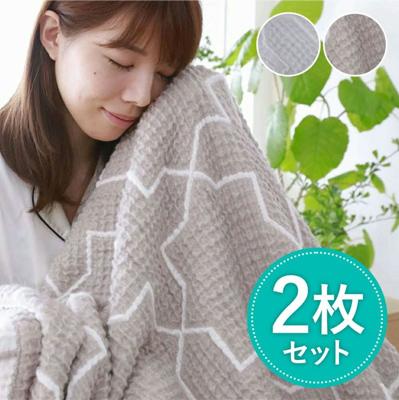 【2枚セット特価】1年中使える日本製極ふわケット/モロッカンステラ