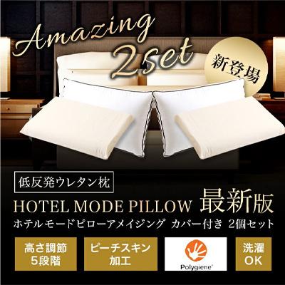 【2個セット特価】ホテルモードピロー アメイジング
