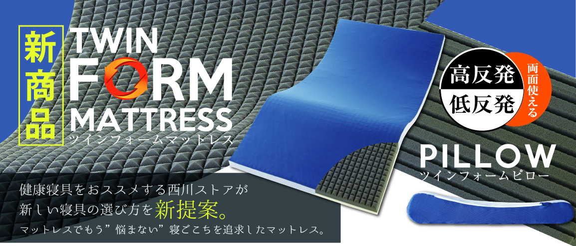 """TWIN FORM MATTRESS 良い睡眠と健康をお届けして約50年!!健康寝具をおススメする西川ストアが新しい寝具の選び方を新提案。マットレスでもう""""悩まない""""追及されたマットレス"""