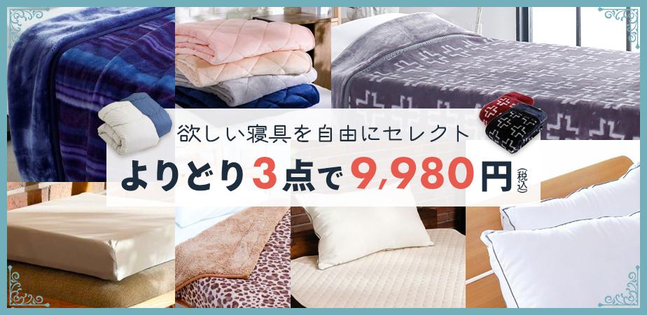 欲しい寝具を自由にセレクト!よりどり3点で9,980円(税込)
